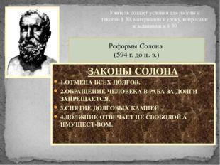 Реформы Солона (594 г. до н. э.) ЗАКОНЫ СОЛОНА 1.ОТМЕНА ВСЕХ ДОЛГОВ. 2.ОБРАЩ