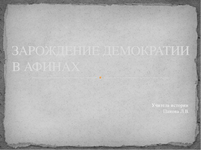 ЗАРОЖДЕНИЕ ДЕМОКРАТИИ В АФИНАХ Учитель истории Панова Л.В.