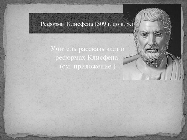 Реформы Клисфена (509 г. до н. э.) Учитель рассказывает о реформах Клисфена (...