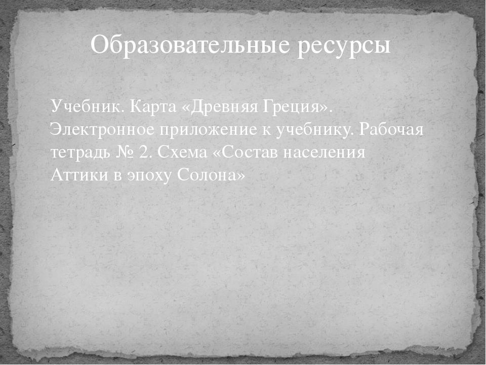 Образовательные ресурсы Учебник. Карта «Древняя Греция». Электронное приложен...