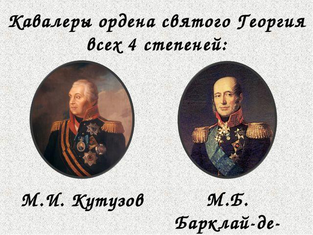 Кавалеры ордена святого Георгия всех 4 степеней: