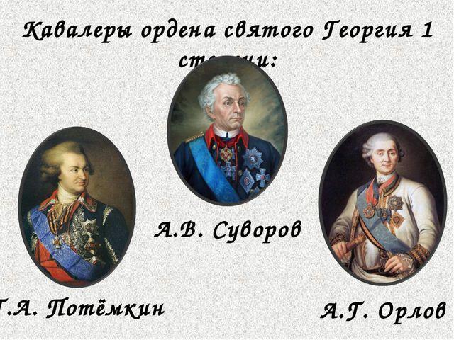 Кавалеры ордена святого Георгия 1 степени: