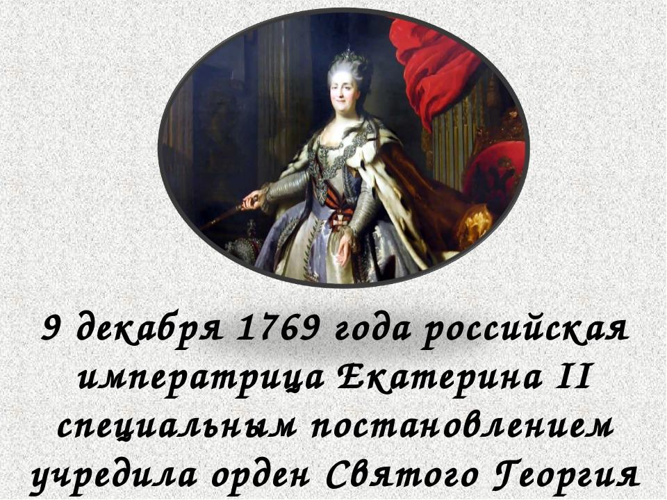9 декабря 1769 года российская императрица Екатерина II специальным постановл...