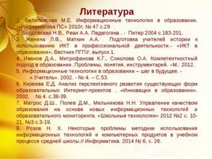 Литература 1. Белиловская М.Е. Информационные технологии в образовании. -«Инф
