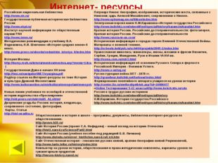 Интернет- ресурсы Российская национальная библиотека http://www.nlr.ru/ Госуд