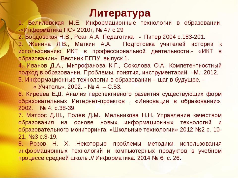 Литература 1. Белиловская М.Е. Информационные технологии в образовании. -«Инф...