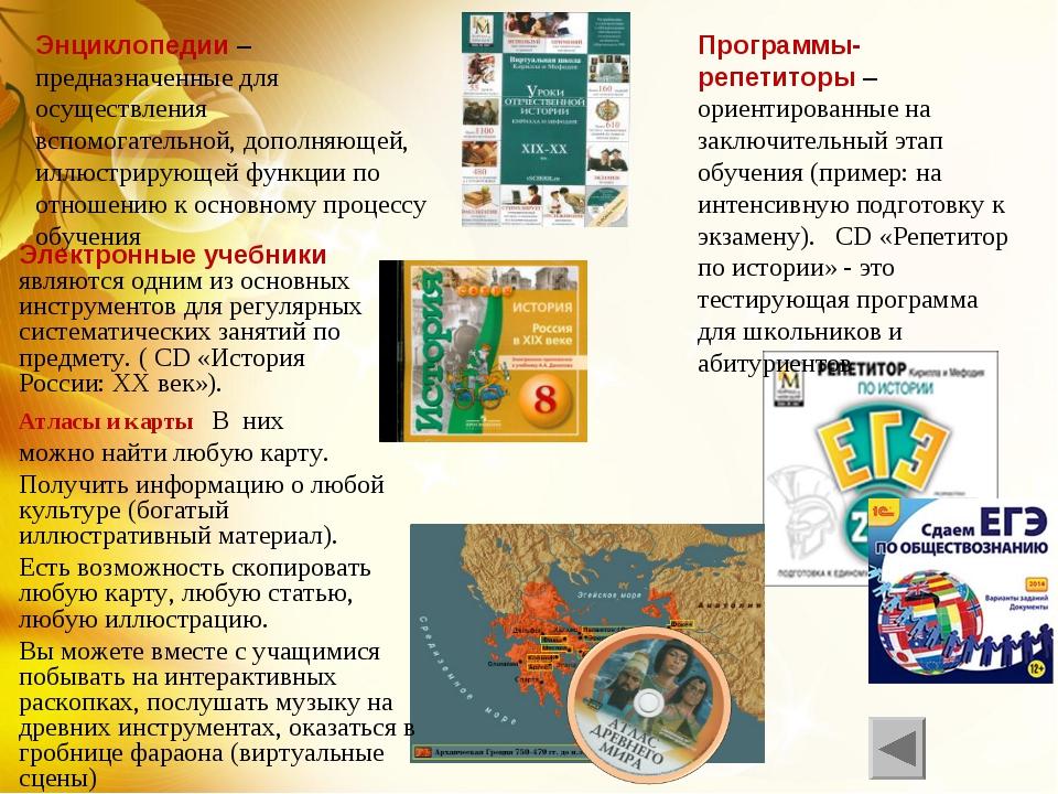Энциклопедии – предназначенные для осуществления вспомогательной, дополняющей...