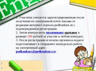 1. Участник считается зарегистрированным после получения по электронной почт