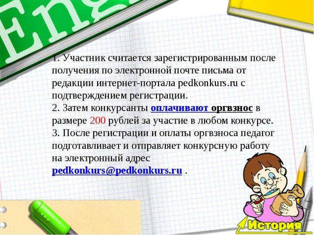 1. Участник считается зарегистрированным после получения по электронной почт...