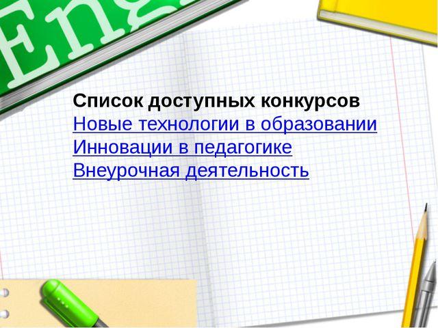 Список доступных конкурсов Новые технологии в образовании Инновации в педаго...