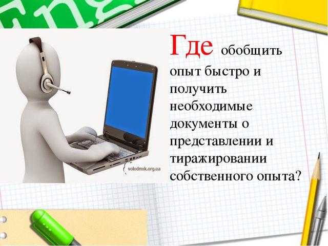Где обобщить опыт быстро и получить необходимые документы о представлении и...