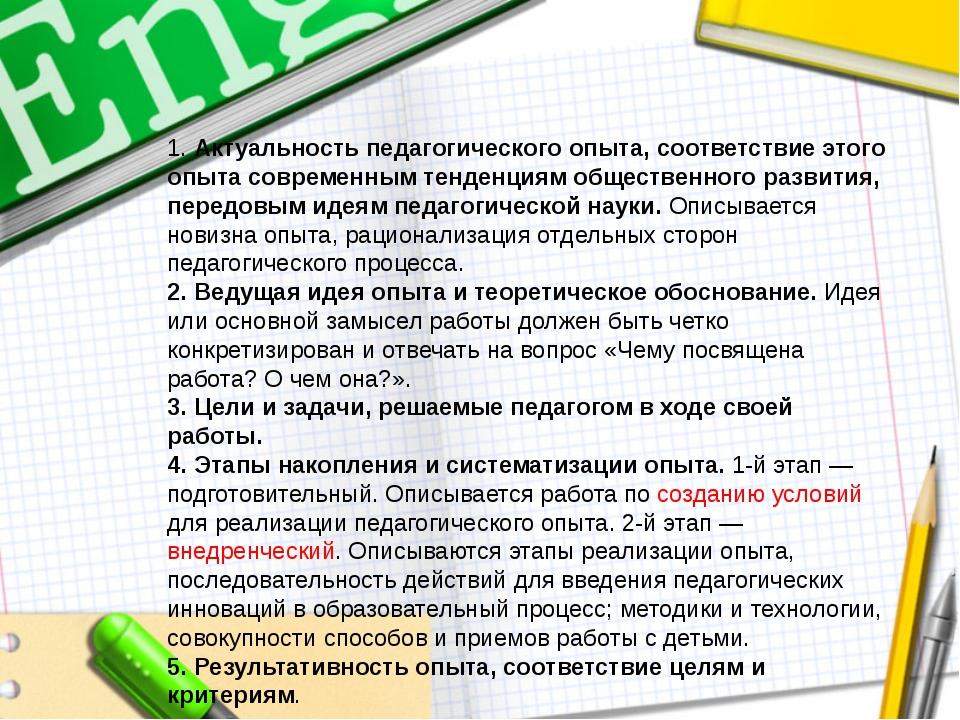 1. Актуальность педагогического опыта, соответствие этого опыта современным...