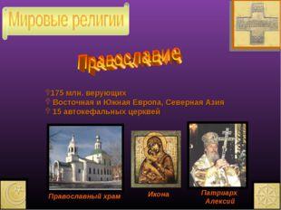 175 млн. верующих Восточная и Южная Европа, Северная Азия 15 автокефальных це