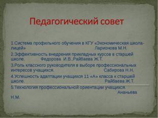 1.Система профильного обучения в КГУ «Экономическая школа-лицей» Ларионова М