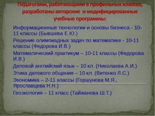 Информационные технологии и основы бизнеса - 10-11 классы (Бывшева Е.Ю.) Реше