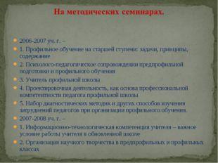 2006-2007 уч. г. – 1. Профильное обучение на старшей ступени: задачи, принцип