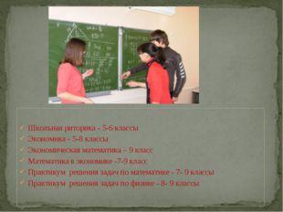 Школьная риторика - 5-6 классы Экономика - 5-8 классы Экономическая математи
