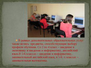 В рамках дополнительных образовательных услуг также велись предметы, способст