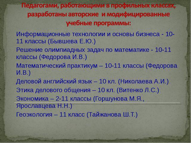 Информационные технологии и основы бизнеса - 10-11 классы (Бывшева Е.Ю.) Реше...