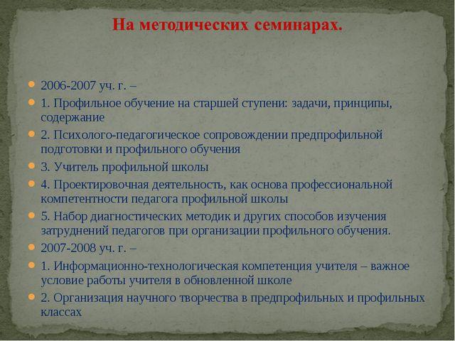 2006-2007 уч. г. – 1. Профильное обучение на старшей ступени: задачи, принцип...