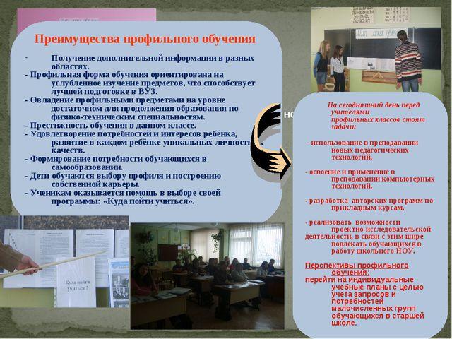 использование в преподавании новых педагогических технологий, Преимущества п...