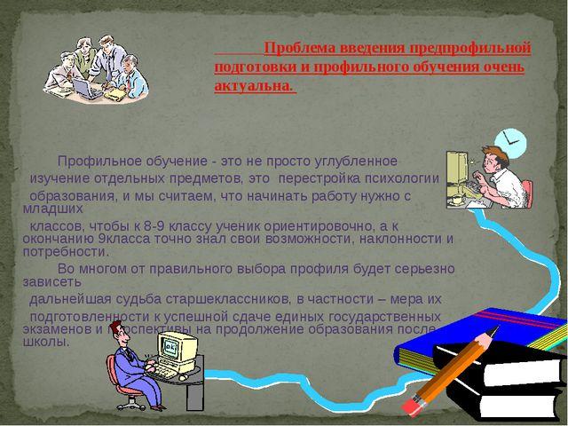 Профильное обучение - это не просто углубленное изучение отдельных предметов...