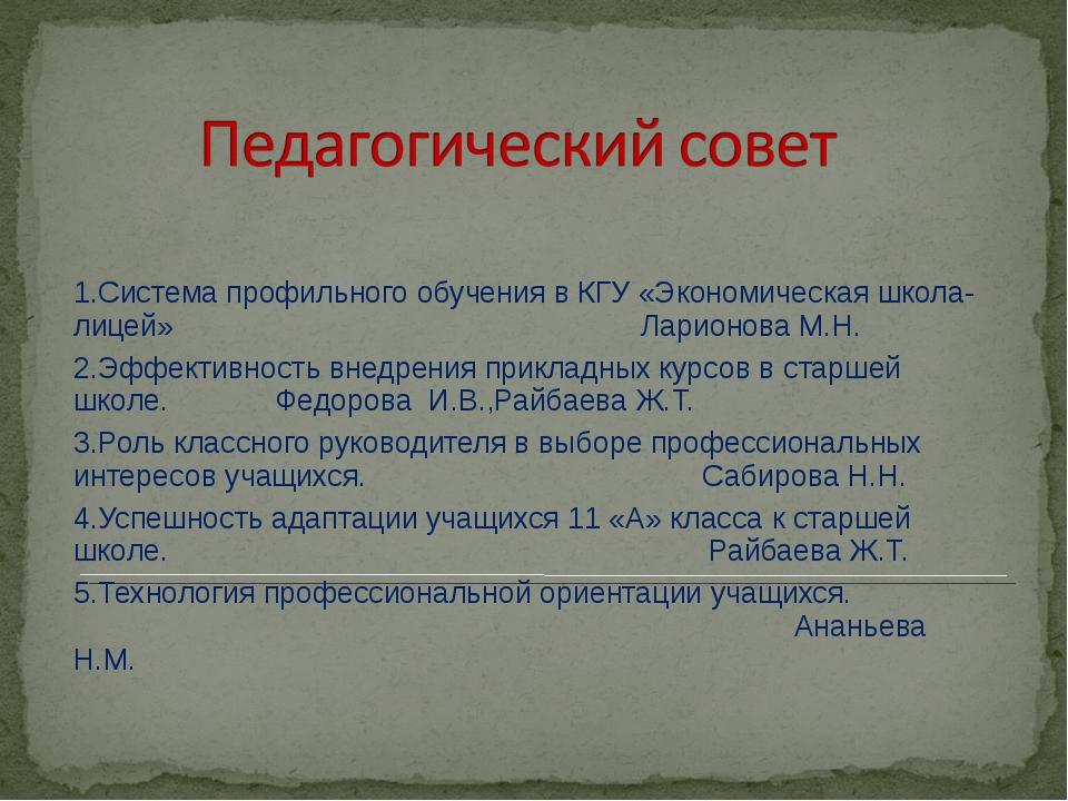 1.Система профильного обучения в КГУ «Экономическая школа-лицей» Ларионова М...