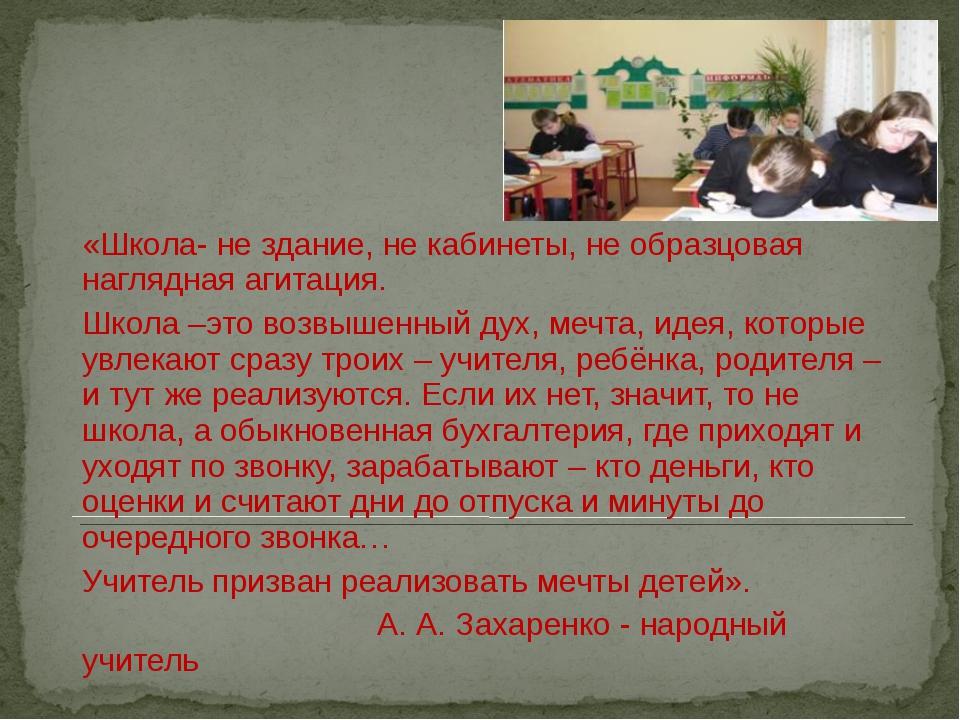 «Школа- не здание, не кабинеты, не образцовая наглядная агитация. Школа –это...