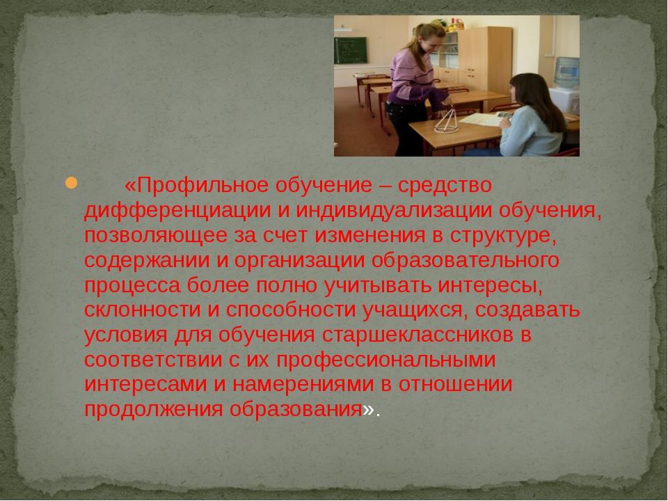 «Профильное обучение – средство дифференциации и индивидуализации обучен...