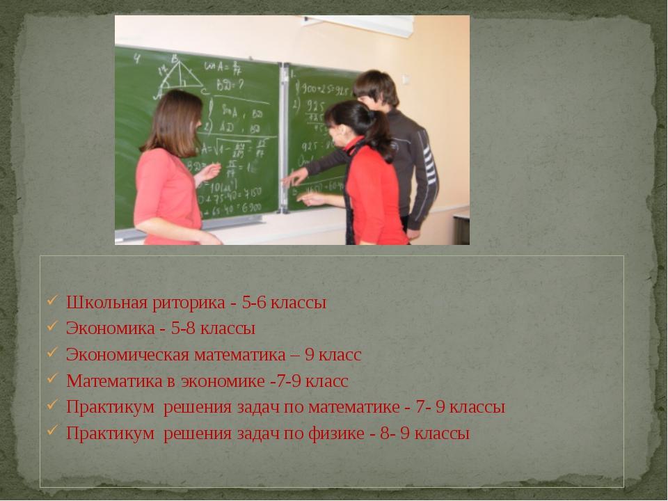 Школьная риторика - 5-6 классы Экономика - 5-8 классы Экономическая математи...