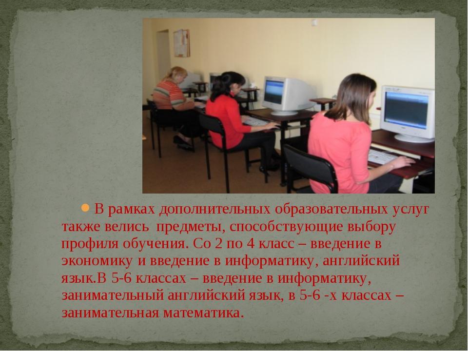 В рамках дополнительных образовательных услуг также велись предметы, способст...