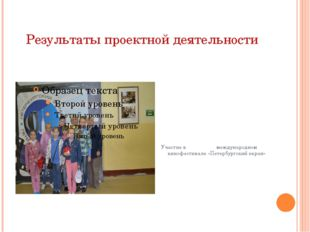Результаты проектной деятельности Участие в международном кинофестивале «Пете