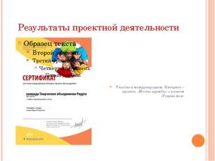 Результаты проектной деятельности Участие в международном Интернет –проекте «