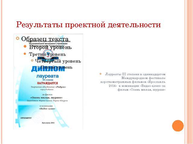 Результаты проектной деятельности Лауреаты III степени в одиннадцатом Междуна...
