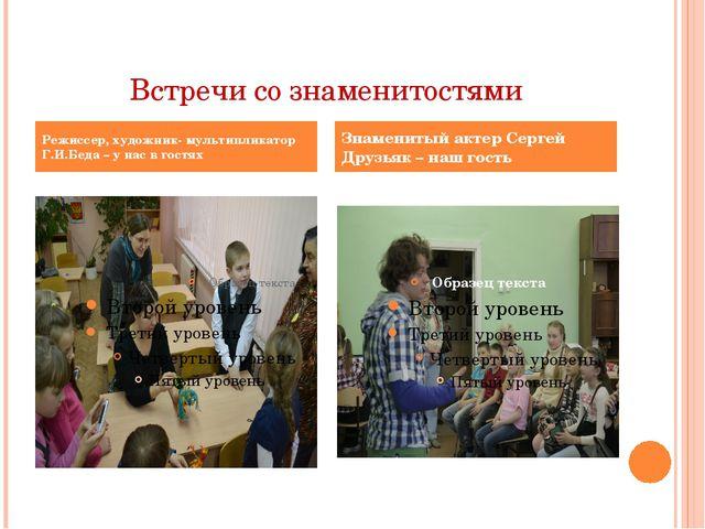 Встречи со знаменитостями Режиссер, художник- мультипликатор Г.И.Беда – у нас...
