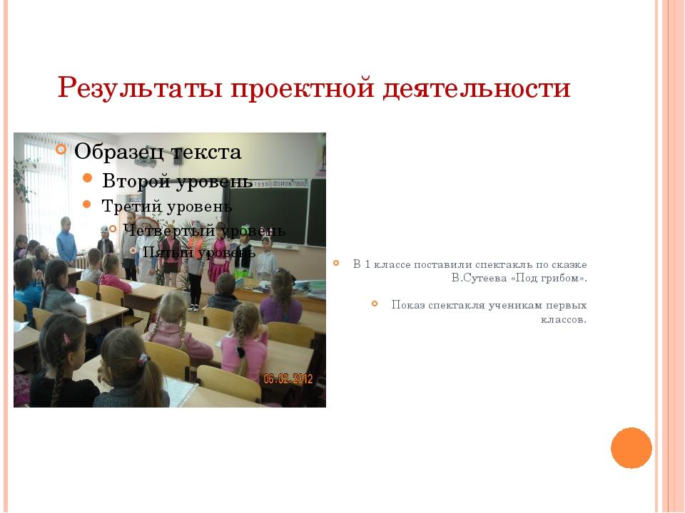 Результаты проектной деятельности В 1 классе поставили спектакль по сказке В....