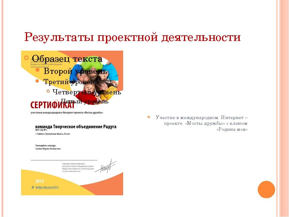 Результаты проектной деятельности Участие в международном Интернет –проекте «...