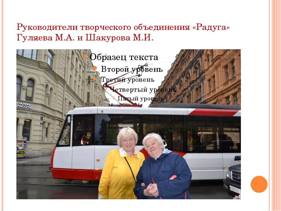 Руководители творческого объединения «Радуга» Гуляева М.А. и Шакурова М.И.