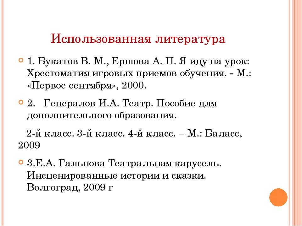 Использованная литература 1. Букатов В. М., Ершова А. П. Я иду на урок: Хрест...