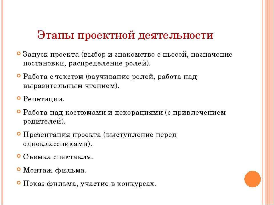 Этапы проектной деятельности Запуск проекта (выбор и знакомство с пьесой, наз...