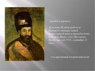 «Емельян Пугачев родом из Казацкой станицы нашей православной веры и принадле