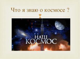 Что я знаю о космосе ? 
