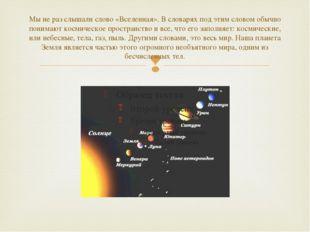 Мы не раз слышали слово «Вселенная». В словарях под этим словом обычно понима