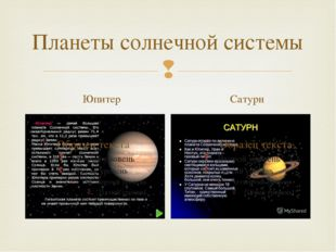 Планеты солнечной системы Юпитер Сатурн 