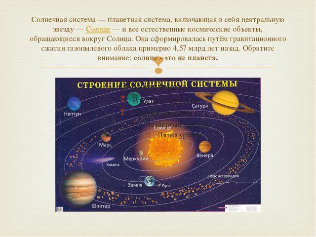 Солнечная система — планетная система, включающая в себя центральную звезду —...