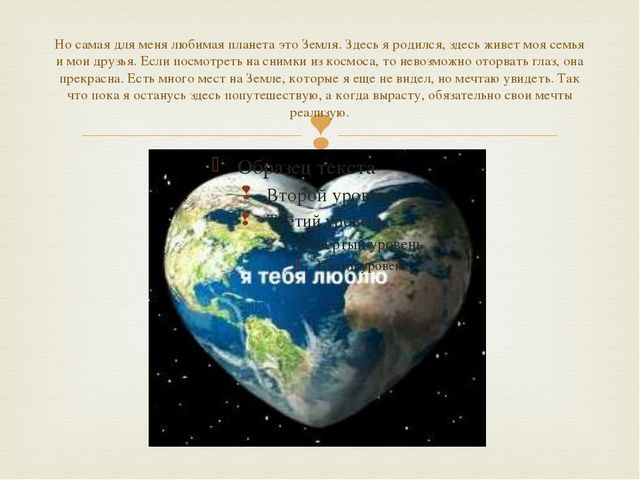 Но самая для меня любимая планета это Земля. Здесь я родился, здесь живет моя...