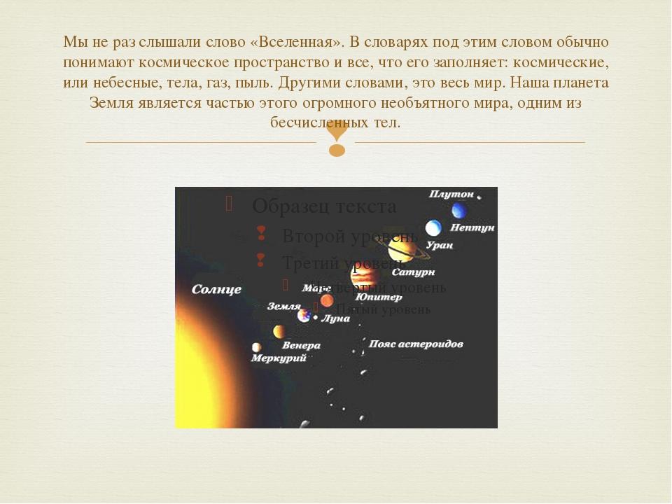 Мы не раз слышали слово «Вселенная». В словарях под этим словом обычно понима...