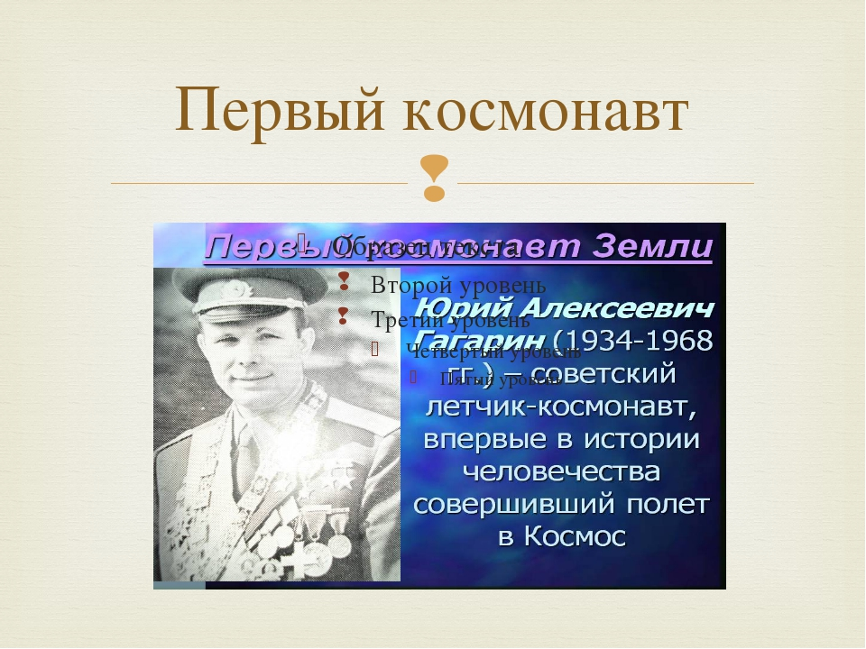 Первый космонавт 