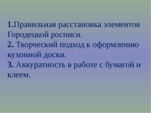 1.Правильная расстановка элементов Городецкой росписи. 2. Творческий подход к