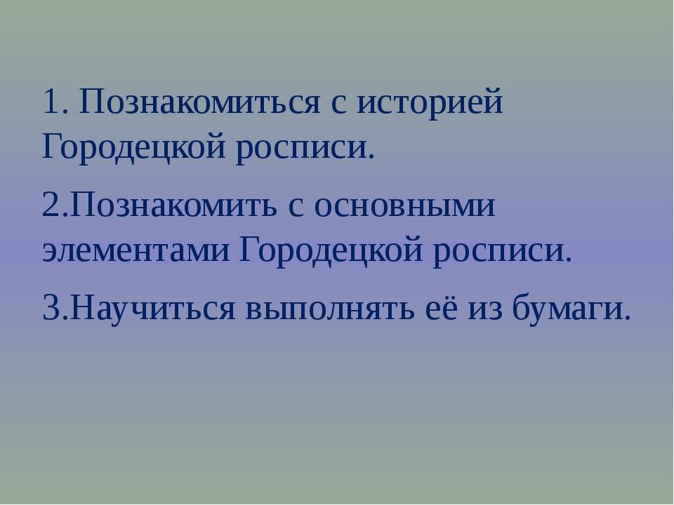 1. Познакомиться с историей Городецкой росписи. 2.Познакомить с основными эле...